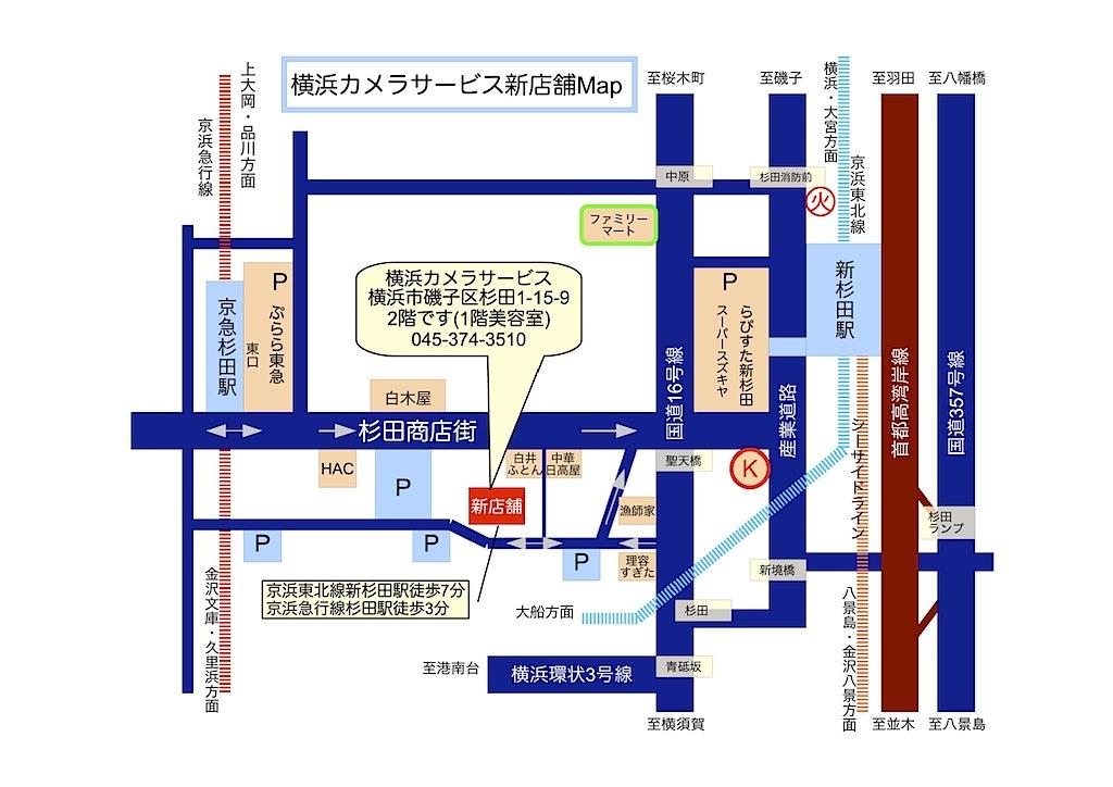 横浜カメラサービス新店舗