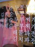 韓国家庭料理店「チャメ」2