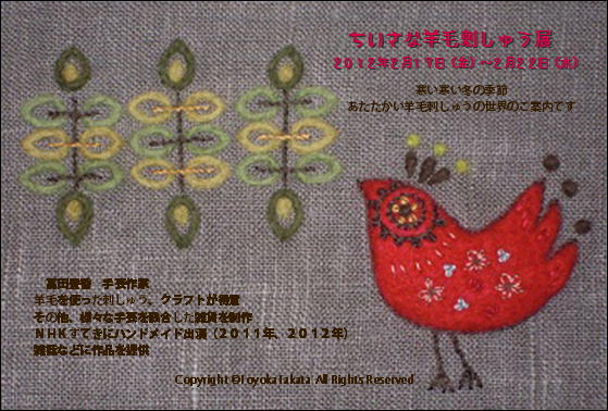 2012年個展