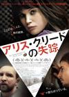映画「アリス・クリードの失踪」