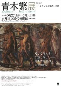 「青木繁展 2011」