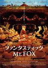 映画「ファンタスティックMr.FOX」