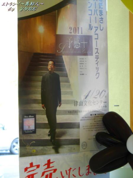 9687まっさんポスター110227