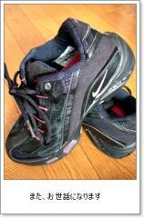 2008_0902shoes.jpg