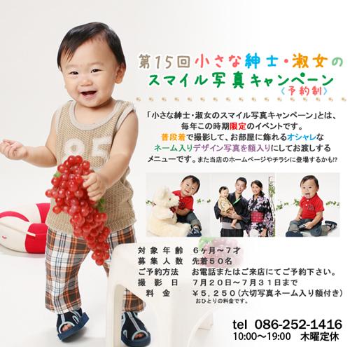 smile_setumei.jpg