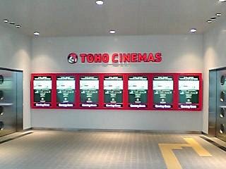 TOHO_entrance.jpg