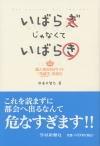 いばらぎじゃなくていばらき―超人気WEBサイト「茨城王」を読む
