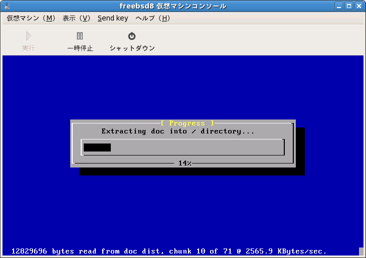 FreeBSD 8 on Fedora7 Xen3.1