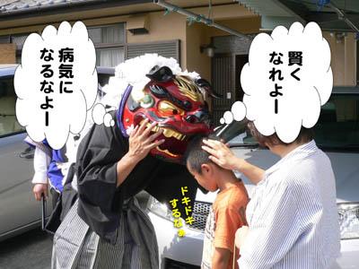 獅子舞2009-3