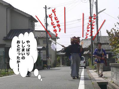 獅子舞2009-2