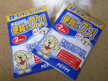 3狂犬病予防接種