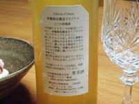H230319リンゴワイン