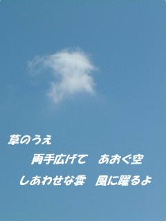 草のうえ 両手広げて あおぐ空 しあわせな雲 風に躍るよ
