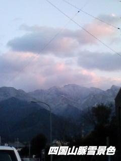 四国山脈雪景色