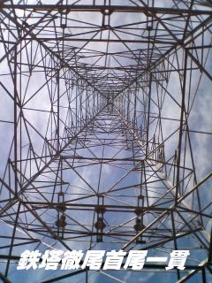送電線の鉄塔を真下から見上げるとこうなります!