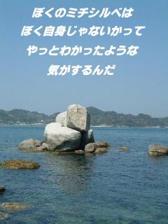 松山市の名勝「白石の鼻」