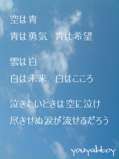 泣きたいときは空に泣け