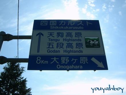 地芳峠にある案内標識