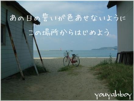 自慢の自転車で、いざ砂浜!