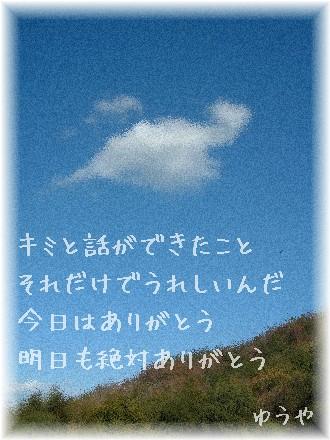 臆病な恋の詩