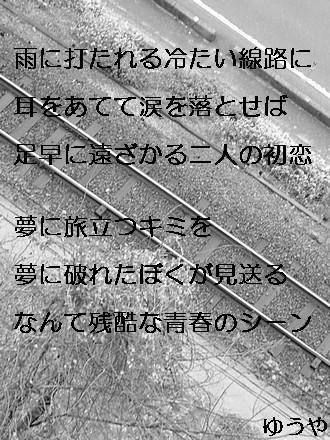 冷たい線路