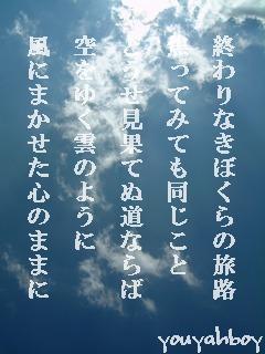 空をゆく雲のように
