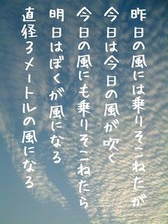 明日はぼくが風になる