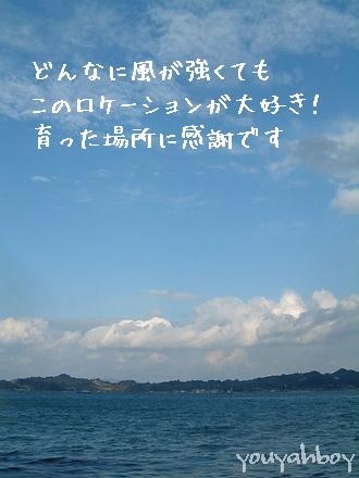 青い空、碧い海、低い島影・・・いいな、いいな