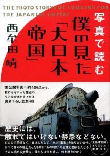 写真で読む僕の見た「大日本帝国」/西牟田靖