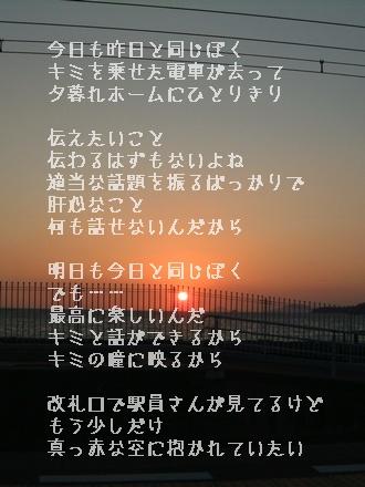 『夕暮れプラットホーム』クリックするとケータイ版写真詩に変わります