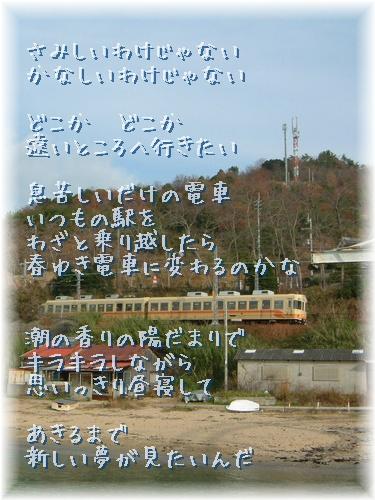 春ゆき電車