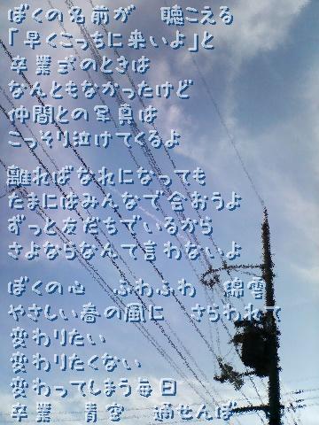 【卒業 青空 通せんぼ】1番