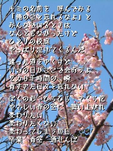 【卒業 青空 通せんぼ】 2番