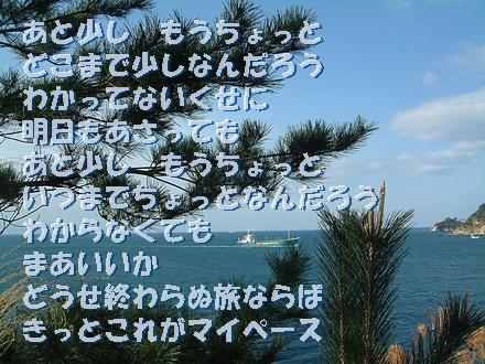 【マイペース】クリックするとタテ型の写真詩になります!
