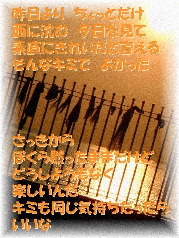 【夕焼けの詩2】
