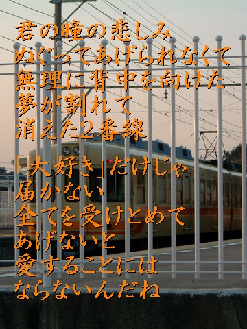 写真詩【2番線】