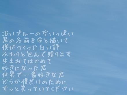 【白い詩】クリックするとタテ型写真詩に変わるよ!