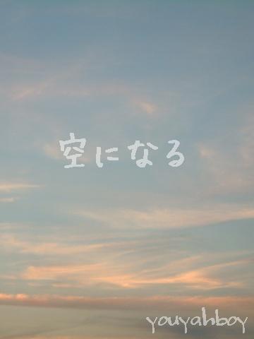 【空になる】写真をクリックすると大きくなります!