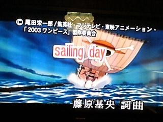 バンプの「sailing day」うたったぞ!精一杯存在の証明であります!