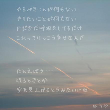 「世界一小さな幸せ」クリックすると長方形タテ型の写真詩になります!