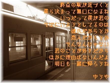 【終点の駅】クリックするとタテ型写真詩になります!
