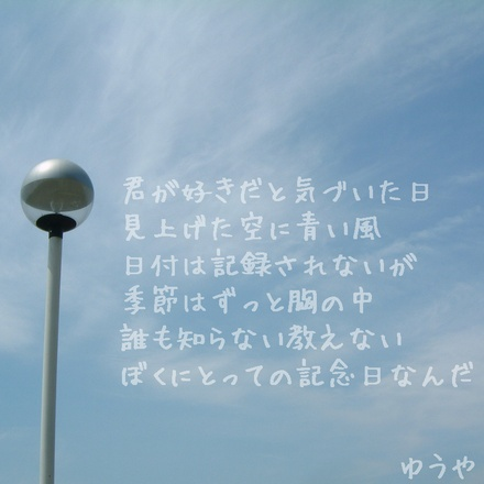 「初恋記念日」