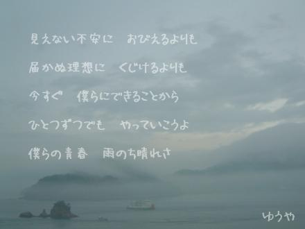「雨のち晴れ」クリックするとタテ型写真詩になります!