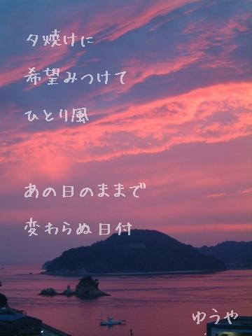 「夕焼けひとり風」