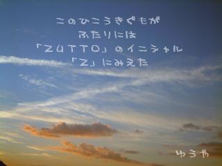 「ひこうき雲」クリックすると巨大化します!