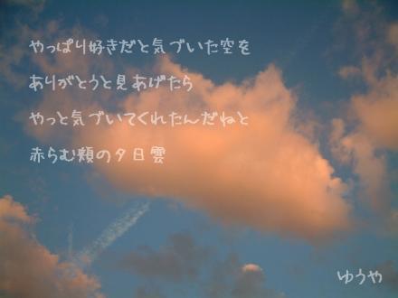 「初恋時代 ―赤らむ頬の夕日雲―」クリックすると巨大化します!
