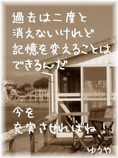 「記憶3」ケータイ版