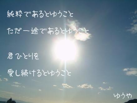 「純粋」クリックするとタテ型写真詩になります!