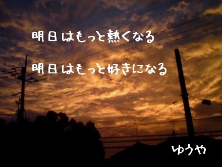 「恋愛予報 ~明日はもっと~」 クリックするとケータイ版写真詩になります!