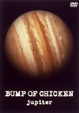 DVD『jupiter/BUMP OF CHICKEN』